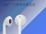 郑州/龙湖镇 厂家热销苹果动圈耳机 质优价优