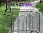 刚买的狗笼,99成新质量很好,72宽80高厘米6片。
