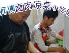 郑州市卤锦汇小吃培训20多年技术培训好吃的老字号