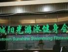 绿城阳光游泳健身会所