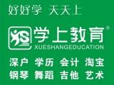 深圳公明想迅速专升本到学上教育