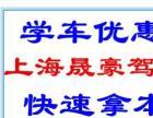 上海晟豪駕校優惠招生金牌教練教學一對一教學