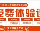 启仕教育-2017年广西公务员面试名师巡回公益课