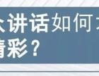 重慶哪里有NLP溝通技巧培訓機構?