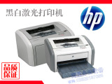 HP/惠普hp1020plus黑白激光打印机全新打印机批用12A