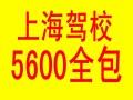 上海闵行华槽附近驾校招生免体检拿证快杜绝收礼