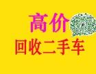 上海收购二手金杯面包车