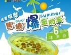 濮阳范县奶茶汉堡加盟冷饮冰淇淋加盟 特大优惠活动中