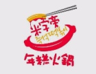 米字旁年糕火锅加盟