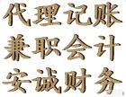 """青林湾附近专业兼职会计代理记账""""代理报税""""一对一服务"""