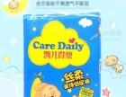 【凯儿得乐纸尿裤】招代理加盟 母婴儿童用品