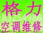"""深圳龙岗中心城空调拆装 """"龙岗专业拆装空调拆装维修公司"""