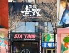 北京stafood面馆无双怎么加盟 STA无双面馆加盟费多少