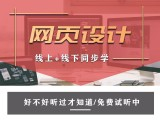 哈尔滨网页设计培训学校 都学习什么内容 地址在哪
