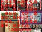 天津收购钱币天津回收钱币天津收购邮票天津回收邮票