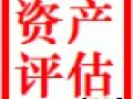 甘肃省矿权评估公司