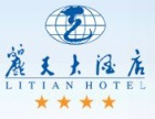 丽天酒店加盟