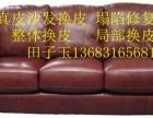 专业沙发维修翻新,座套换面,床垫加硬包床头上门服务