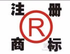 代理注册商标申请 阜阳公司代理注册 税务申报 资质办理