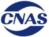 西安CMA CNAS认证中硼硅钠钙玻璃安瓿相容性研究