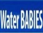 水宝宝加盟