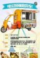 买小吃车到火龙免费提供技术一对一教学 包教包会