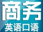 天津河东旅游英语培训班要多少钱,零基础英语口语速成班