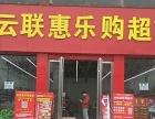 云联惠乐购超市加盟