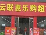 云聯惠樂購超市加盟