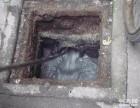 镜湖区下水道疏通清淤马桶疏通清理化粪池污水池 抽粪