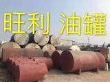出售油罐 柴油罐 集装箱 货柜箱 倒路槽钢 钢板等建筑材料