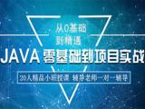 广州Java开发培训,软件测试培训