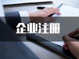 天津南开公司财务记账代理,财保企管一站式企业服务