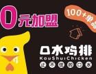口水鸡排加盟 正宗台湾炸鸡 互联网思维的网红鸡排