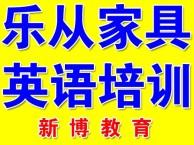 顺德乐从英语培训,龙江英语口语培训,水藤专业的英语培训机构