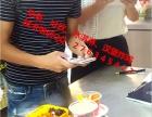 贵州安顺普定平坝镇宁去哪里学汉堡炸鸡小吃奶茶冷饮培训