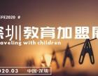 EFE2020深圳国际教育及培训加盟展览会