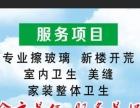 赤峰家政保洁服务