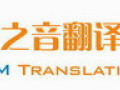 黄岛正规翻译公司盖章有效
