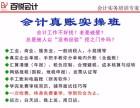 佛山百悦会计专业于会计培训会计真账实操全盘账班