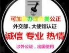 北京专业办理签证需要的出生证件类的各种公证认证不限户籍
