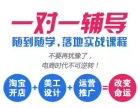 十堰典格淘宝培训 PS美工 运营推广培训 火热报名中!