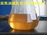 揭西县焦化厂煤焦油破乳剂原料