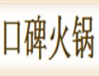 百年口碑老火锅加盟