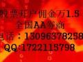 广东湛江股票开户 - 专业股票开户,手机开户 股票网上开户