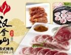 餐饮连锁品牌 北京汉拿山烤肉加盟