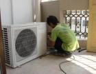 南通空调拆装/空调移机接铜管加液