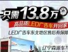 伊春led广告宣传车销售点