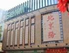 北京路 临街餐饮旺铺 业主忍痛割爱 只需25万买断