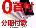 成都iphone7p按揭好不好